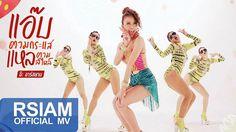 [Official MV] แอบตามกระแสแหลตามสไตล : จะ อาร สยาม | Jah Rsiam http://www.youtube.com/watch?v=lSa1UgkRVcE http://flic.kr/p/KXfQ6x