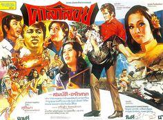 นำชม และชวนสะสมใบปิดหนังไทยเก่าๆ ครับ