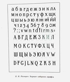 Nikolai Piskarev, drawing for his text type Garnitura Piskareva,1950s