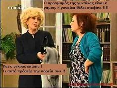 Funny Greek Quotes, Funny Quotes, Cheer Up, Women Life, Just For Laughs, Movie Quotes, Tvs, Good Times, Picture Video