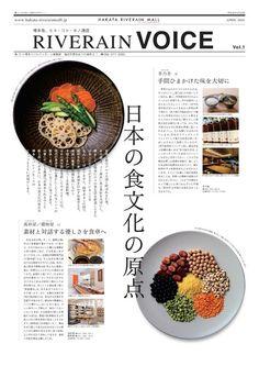 未読3件 - Yahoo!メール Graphic Design Magazine, Magazine Design Inspiration, Magazine Layout Design, Food Magazine Layout, Newspaper Layout, Newspaper Design, Food Web Design, Menu Design, Poster Layout
