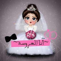انا العروسة