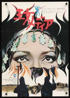 Alternative Japanese poster of Medea, Pier Paolo Pasolini Film