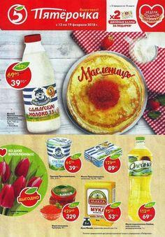 Новый журнал Пятерочка ----- с 13 по 19 февраля #Пятерочка http://www.kuponika.ru/magazin/pyaterochka/