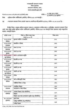 JSC and JDC Exam Routine 2015 All Education Board Bangladesh Job Circular, Nov 2016, Exam Results, Routine, Boards, Entertaining, Education, News, Stylish
