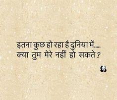 Gulzar Poetry Two Lines Sayri Hindi Love, Hindi Shayari Love, Love Quotes In Hindi, True Love Quotes, Secret Love Quotes, Love Quotes Poetry, Shyari Quotes, Crush Quotes, Gulzar Poetry