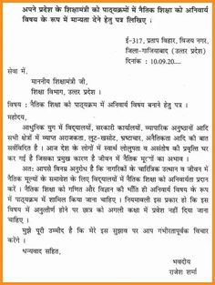 Job Application Letter Sample In Marathi Topmost Photos Awesome