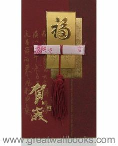 "2013 Year of the Snake Chinese Lunar New Year Greeting Cards with Envelopes Pack #8V w/15 cards (12 different designs) by Great Wall Bookstore, Las Vegas. $39.95. Cards measured 4.5"" x 8.0"""