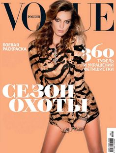 "extrasexy: ""Daria Werbowy by Terry Richardson for Vogue Russia October 2011 "" Vogue Us, Vogue Korea, Vogue Japan, Fashion Magazine Cover, Fashion Cover, Vogue Magazine, Magazine Covers, Life Magazine, Daria Werbowy"