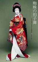 Minamiza_chirashi_07051b_handbillkumo