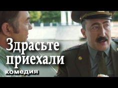 Здрасьте, приехали! | комедия | фильм 2015