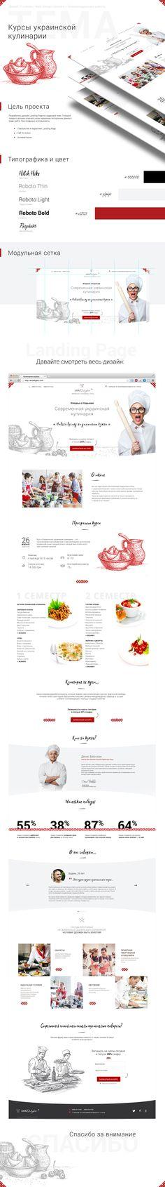 "Landing Page ""Курсы украинской кулинарии"" on Behance"