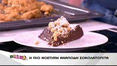 Η πιο νόστιμη ανάποδη σοκολατόπιτα