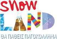 Φόρμα 5ου Διαγωνισμού KENWOOD | Snow Land - Χιόνια στο ΟΑΚΑ - Η Αθήνα θα γίνει SNOWLAND!!!
