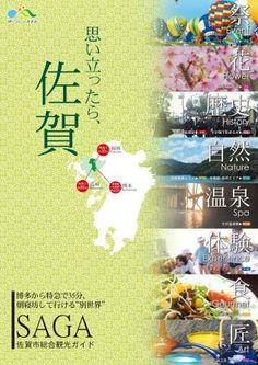 佐賀市総合パンフレット 2014年度版