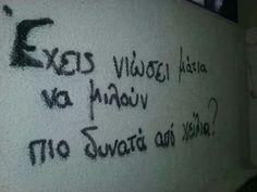 Το έχεις νιώσει; #greek #quotes