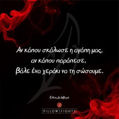 Όσο πιο αργό και βασανιστικό το σεξ τόσο πιο απολαυστικό - Pillowfights.gr Greek Love Quotes, Love Quotes With Images, Pillow Quotes, Life Lessons, Me Quotes, Poems, Wisdom, Stuffing, Awesome