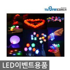 LED파티용품 LED광섬유팔찌 LED장미 LED꽃 LED반지 LED풍선막대 LED풍선볼 LED파...