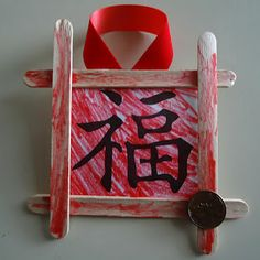 Then, we talked about the 'Fu' symbol and how these banners help welcome good luck to those who hang them in their homes. Finally, I showed the children an activity I put together to make our own Chinese New Year good luck symbols. I was going to have the kids place these on some decorative tree branches inside the classroom, but they had the better idea to hang them up around our door in the classroom instead!
