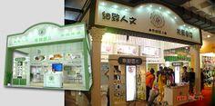 Beijing Dosen International Exhibition Co., Ltd booth fabrication/exhibition service/stand builder