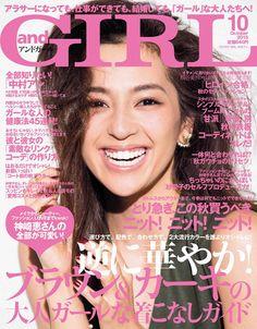and GIRL (アンドガール) 2015年 10月号 [雑誌]【楽天ブックス】