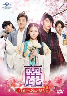 [Drama Moon Lovers ❤ Scarlet Heart Ryeo, 달의 연인-보보경심 려 Soompi Kdrama 2016 Winner Ver Drama, Drama Film, Drama Series, Korean Drama List, Korean Drama Movies, Scarlet Heart Ryeo Cast, Cinderella Original, Choi Daniel, Kdrama