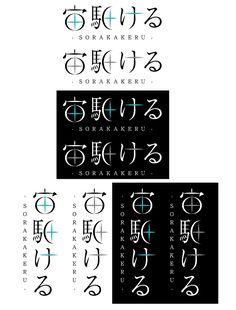 宙駆ける What Is Design, Word Design, Japanese Logo, Japanese Typography, Typo Logo Design, Lettering Design, Typography Letters, Typography Logo, Chinese Fonts Design