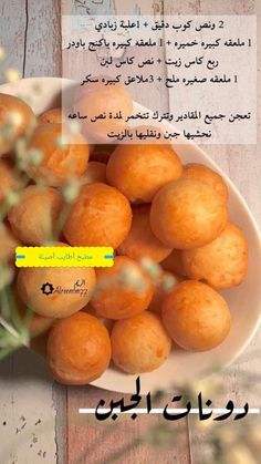 Sweets Recipes, Indian Food Recipes, Appetizer Recipes, Salad Recipes, Cooking Cake, Cooking Recipes, Egyptian Food, Cookout Food, Arabic Food