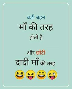 Jokes Images, Funny Images, Fun Quotes, Best Quotes, Short Jokes Funny, Funny Jokes In Hindi, Good Morning Quotes, Humorous Pictures, Jokes In Hindi