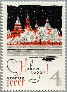 (key クリスマス) Postage Stamp Design, Postage Stamps, Tree Story, New Year Art, Ukraine, Winter Images, Christmas Poster, Pop Design, Love Stamps