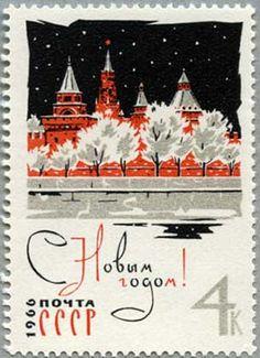 Новогодние почтовые марки СССР. 1965