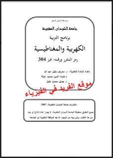 كتاب الفيزياء الكهربية والمغناطيسية Pdf جامعة السودان المفتوحة Physics Magnets