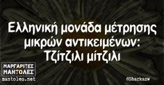 / Poetry Quotes, Me Quotes, Funny Quotes, Sisters Of Mercy, Funny Greek, Greek Quotes, Relationship Quotes, Relationships, True Words