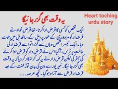 Heart touching story in urdu | ye waqt bhi gozar jaye ga | Stories in urdu | (@14 Sitaray ) | - YouTube Heart Touching Story, Touching Stories, Moral Stories For Kids, Hazrat Ali, Story Of The World, Urdu Novels, Islam