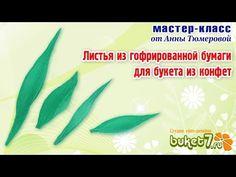 Листья из гофрированной бумаги для букета из конфет мастер-класс - YouTube