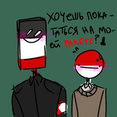 Hymen, I Ship It, Country, Poland, Empire, Joker, Fandoms, Fictional Characters, Ships