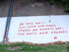 Sad Love Quotes, Greek Quotes, Great Words, Sadness, Street Art, Love You, Walls, Letters, Football