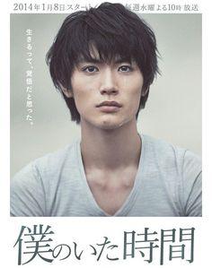 ドラマ「僕のいた時間」に出演した三浦春馬