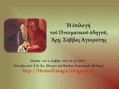 Ἡ ἐπιλογή τοῦ Πνευματικοῦ ὁδηγοῦ, Ἀρχ. Σάββας Ἁγιορείτης 12-11-2017