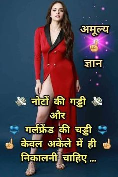 Adult Dirty Jokes, Funny Adult Memes, Funny P, Latest Funny Jokes, Stupid Jokes, Funny Jokes In Hindi, Funny Jokes For Adults, Very Funny Jokes, Funny Sexy