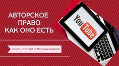 Авторское право на YouTube Как оно есть и Как не нарушать авторские права