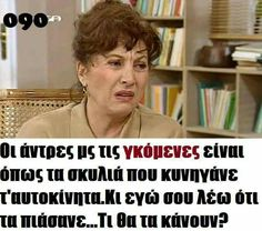 Greek Tv Show, Enjoy Your Life, Have A Laugh, Tvs, Positive Vibes, Sarcasm, Life Is Good, First Love, Comedy