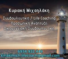 Η δύναμη να λες αντίο – Μ.Βαμβουνάκη | Coaching, Facebook Sign Up, Quotes, Life, Training, Quotations, Quote, Shut Up Quotes