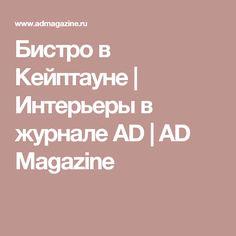 Бистро в Кейптауне   Интерьеры в журнале AD   AD Magazine