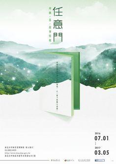 任意門主視覺 Web Design, Layout Design, Design Art, Dm Poster, Poster Layout, Layout Inspiration, Graphic Design Inspiration, Book Cover Design, Book Design