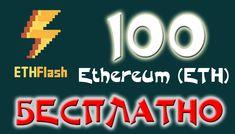 Жирный кран и в тоже время инвестиционный проект ETHFlash, который стартовал 27 ноября 2019 года  #eth #ethereum #бесплатно #инвестиция #кран #этериум