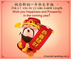 Through messages you can easily wish to their all loved once without meet. So that we share with you chinese new year 2019 greetings messages Chinese New Year Greetings Quotes, Cny Greetings, Chinese New Year Images, Chinese New Year Wishes, Chinese New Year Crafts, Chinese New Year 2020, New Year Greeting Cards, New Year Gif, Happy New Year 2018