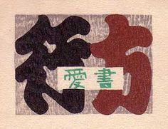 Kiyoshi Saito (1907-1997). Woodblock Print. Ex Libris for the 1968 (December) Calendar of the Nippon Ex Libris Association.