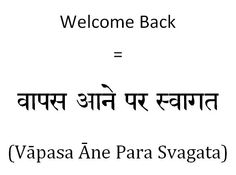 It is quite tricky to learn how to say welcome back in Hindi. There are many contextual Hindi phrases that can be used to express the same feeling; English Learning Spoken, Learn English Words, English Phrases, English Lessons, English Grammar, Hindi Language Learning, Hindi Alphabet, Ancient Scripts, Learn Hindi
