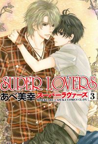 Super Lovers Manga